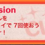 【ツムツムミッションビンゴ攻略】スキルを1プレイで7回使おう