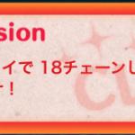 【ツムツムミッションビンゴ攻略】1プレイで18チェーンしよう