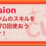 【ツムツムミッションビンゴ攻略】黒いツムのスキルを合計70回使おう