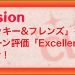 【ツムツムミッションビンゴ攻略】ミッキー&フレンズを使い、チェーン評価Excellent(エクセレント)以上を出そう