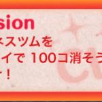 【ツムツムミッションビンゴ攻略】ハピネスツムを1プレイで100個消そう