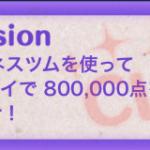【ツムツムミッションビンゴ攻略】ハピネスツムを使って1プレイで80万点稼ごう