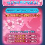 ツムツムのサクライベント本日開催!『サクラを咲かせよう!』3/27(金)10:59まで。