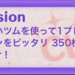 【ツムツムミッションビンゴ攻略】茶色いツムを使って1プレイでコインをピッタリ350枚稼ごう