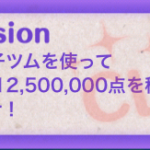 【ツムツムミッションビンゴ攻略】男の子ツムを使って合計12,500,000点を稼ごう