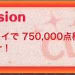 【ツムツムミッションビンゴ攻略】1プレイで75万点稼ごう