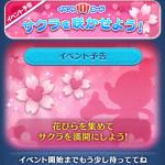 ツムツム3月のイベントはサクラを咲かせよう!開催期間は?イベント詳細まとめ
