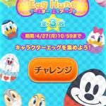 ツムツム新イベント本日より開催!『イースターエッグハント』4/27(月)10:59まで。