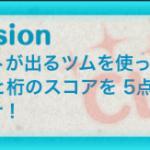 【ツムツムミッションビンゴ攻略10枚目】ハートが出るツムとは?