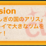 【ツムツムミッションビンゴ攻略11枚目】ふしぎの国のアリスシリーズのツムとは?