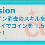 【ツムツムミッションビンゴ攻略10枚目】横ライン消去のスキルを持っているツムは?