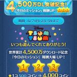 【6月7日まで】LINEツムツム4500万DL突破記念!今日のミッション報酬UP!