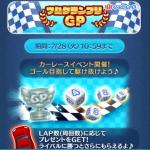 ツムツム新イベント『ツムグランプリGP』遊び方・ルール・クリア報酬について