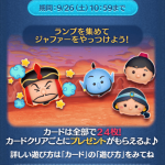 ツムツム新イベント『アラジンと魔法のランプ』遊び方・ルール・クリア報酬について