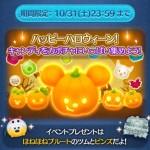 ツムツム新イベント『ハッピーハロウィーン』遊び方・ルール・クリア報酬について