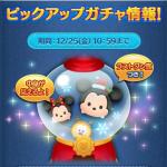 【クリスマス限定ツム登場】ピックアップガチャ開催!12月25日(金)10:59まで