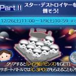 ツムツム新イベント『スターウォーズイベント(パート2)』遊び方・クリア報酬・攻略まとめ