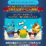 ツムツム新イベント『2周年記念イベント・カップケーキイベント』遊び方・クリア報酬・攻略まとめ